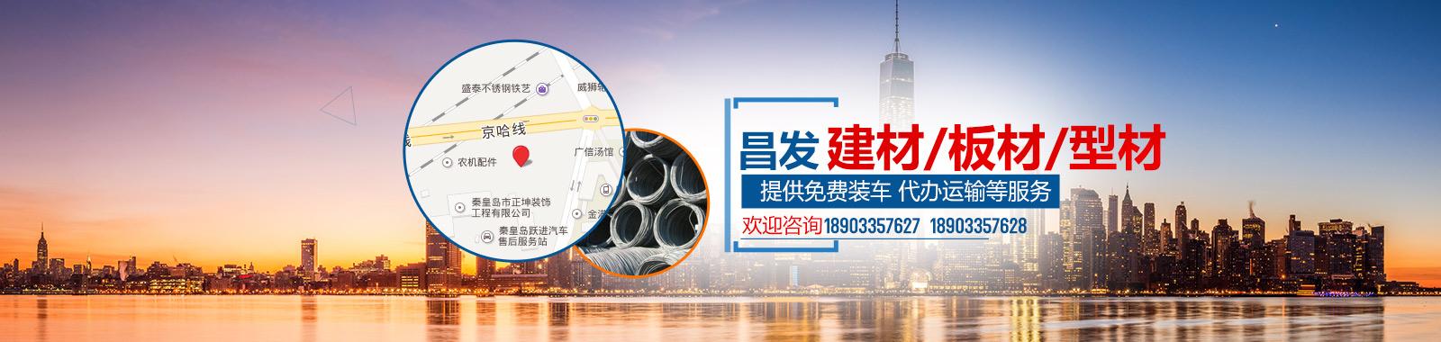 秦皇島市鑫星經貿有限公司